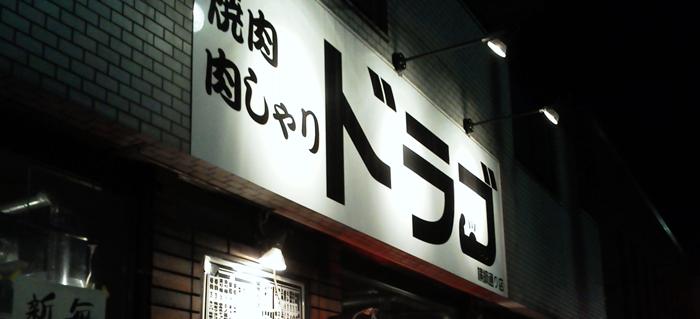 焼肉・肉しゃり ドラゴ 横綱通り店