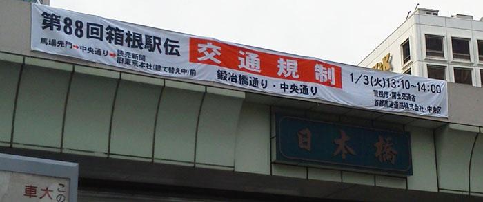 第88回 箱根駅伝