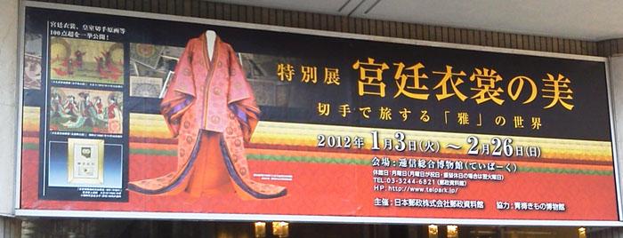 宮廷衣裳の美:逓信総合博物館ていぱーく