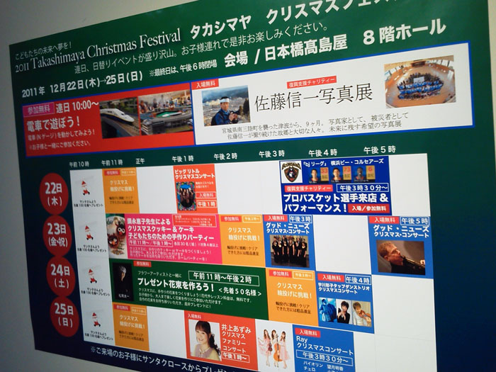 高島屋:タカシマヤクリスマスフェスティバル