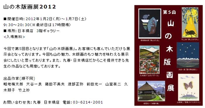 丸善;山の木版画展2012