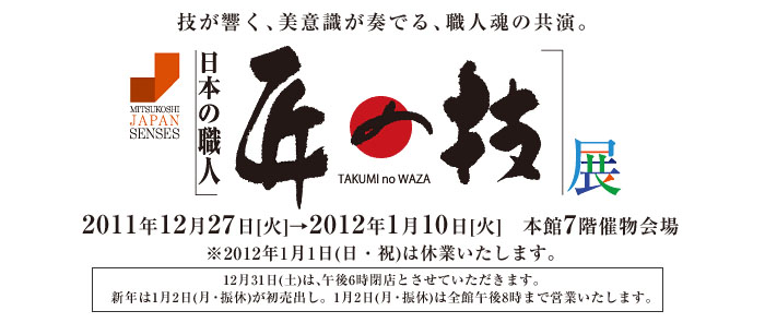 三越:日本の職人匠の技展