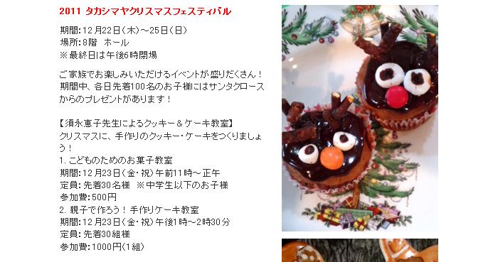 高島屋:2011 タカシマヤクリスマスフェスティバル