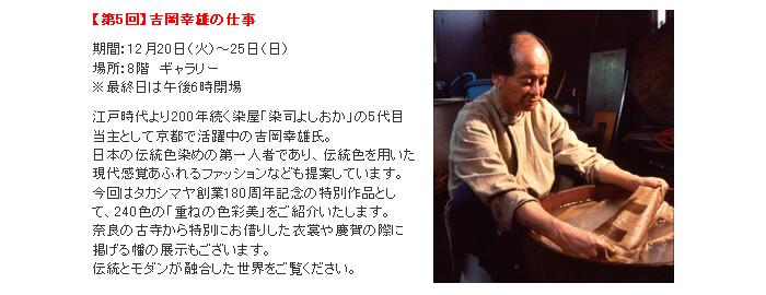 高島屋:【第5回】吉岡幸雄の仕事