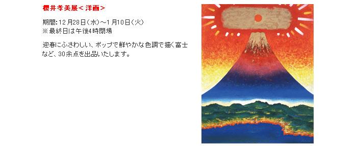 高島屋:櫻井孝美展<洋画>