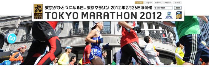 東京がひとつになる日。 | 東京マラソン2012