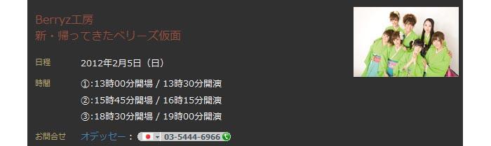 日本橋三井ホール:Berryz工房 新・帰ってきたベリーズ仮面