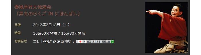 春風亭昇太独演会「昇太のらくご IN にほんばし」