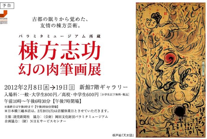 パラミタミュージアム所蔵棟方志功 幻の肉筆画展