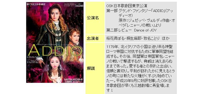 三越:OSK日本歌劇団東京公演