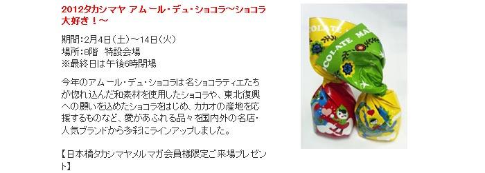 2012タカシマヤ アムール・デュ・ショコラ~ショコラ大好き!~