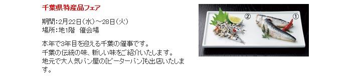 高島屋:千葉県特産品フェア