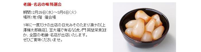 高島屋:老舗・名店の味特選会