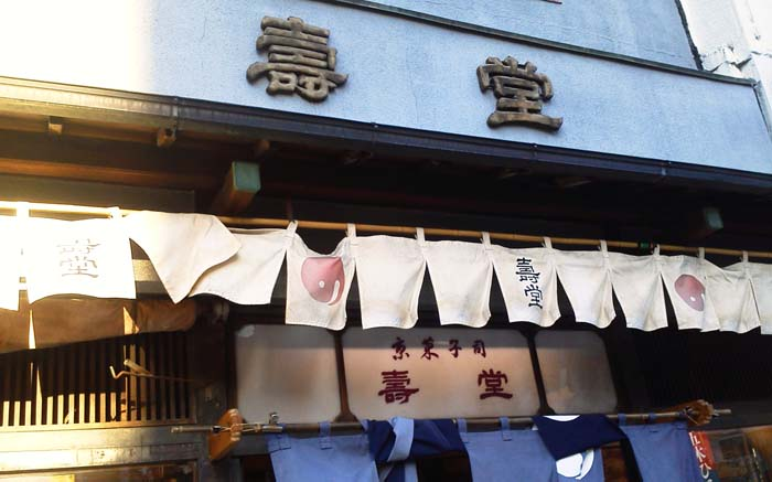 壽堂(ことぶきどう) 水天宮前・人形町