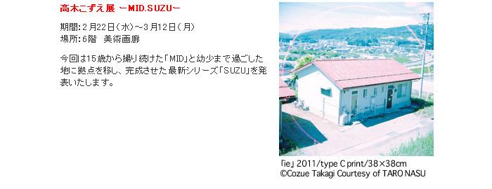 高島屋:高木こずえ展 ーMID.SUZUー