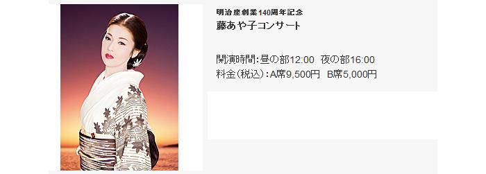 【明治座特別公演】 藤あや子コンサート ~あや子のお国自慢だよ~