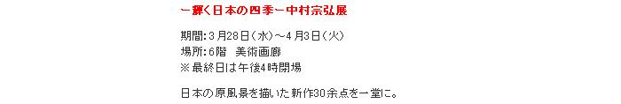 高島屋:ー輝く日本の四季ー中村宗弘展