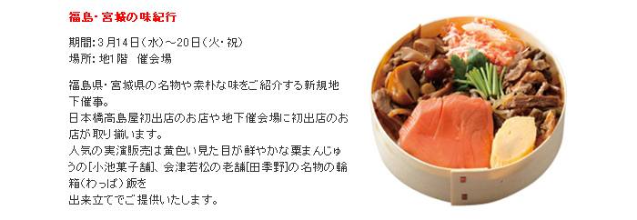 高島屋:福島・宮城の味紀行