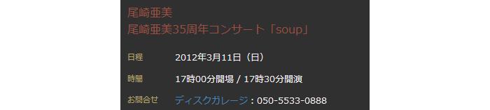 尾崎亜美35周年コンサート「soup」