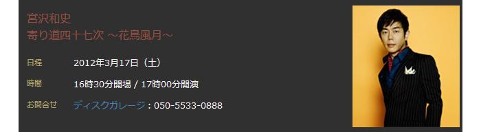 宮沢和史 寄り道四十七次 ~花鳥風月~