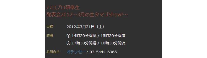 ハロプロ研修生発表会2012~3月の生タマゴShow!~