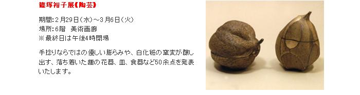 高島屋:篠塚裕子展《陶芸》