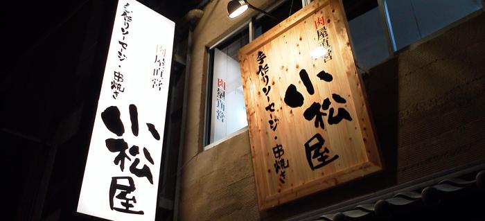人形町「小松屋」 2月8日OPEN!手作りソーセージ