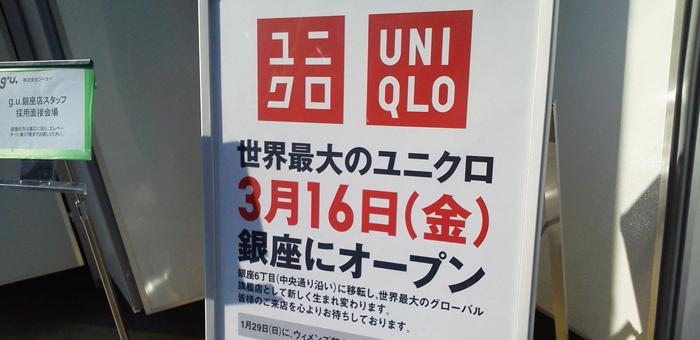 「ユニクロ 銀座店」 2012年3月16日オープン!