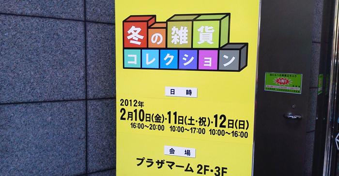 ciss 冬の雑貨コレクション(東京洋菓子倶楽部)