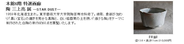 三越:陶 三上亮 展 ―STAR DUST―