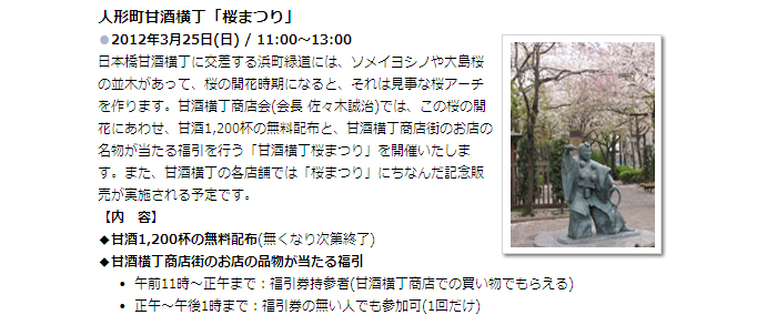 人形町甘酒横丁「桜まつり」