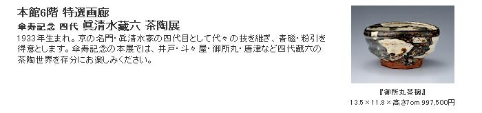 三越:傘寿記念 四代 眞清水六 茶陶展