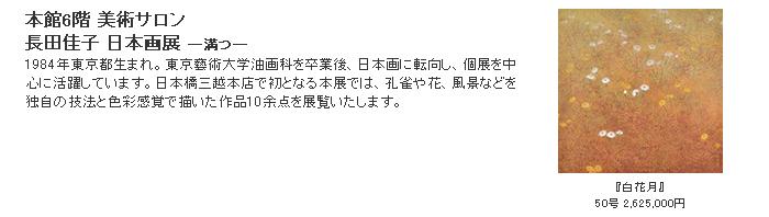 三越:長田佳子 日本画展 ―満つ―