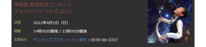 奥田弦 発売記念コンサートアメイジング ジャズ 2012