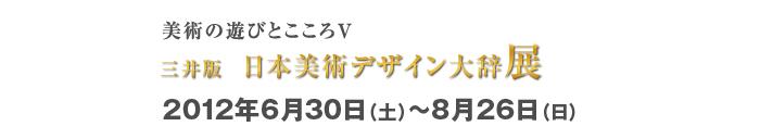 三井記念美術館:三井版 日本美術デザイン大辞展