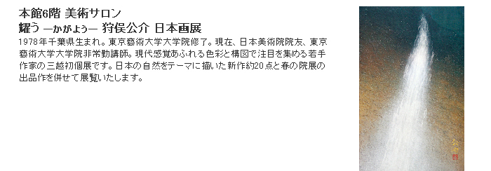 三越:耀う ―かがよう― 狩俣公介 日本画展