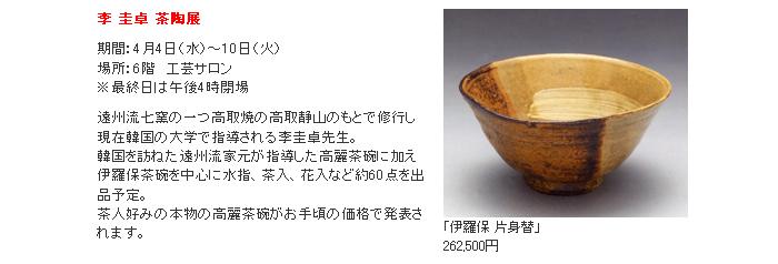 高島屋:李 圭卓 茶陶展