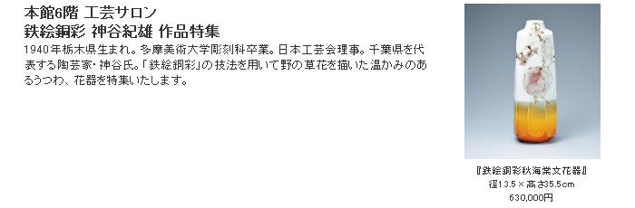 三越:鉄絵銅彩 神谷紀雄 作品特集