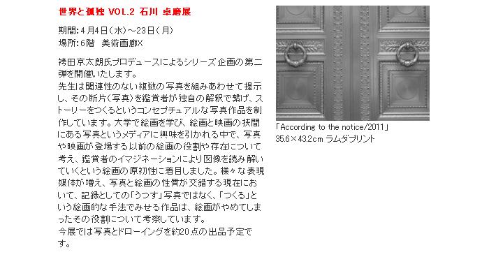 高島屋:世界と孤独 VOL.2 石川 卓磨展