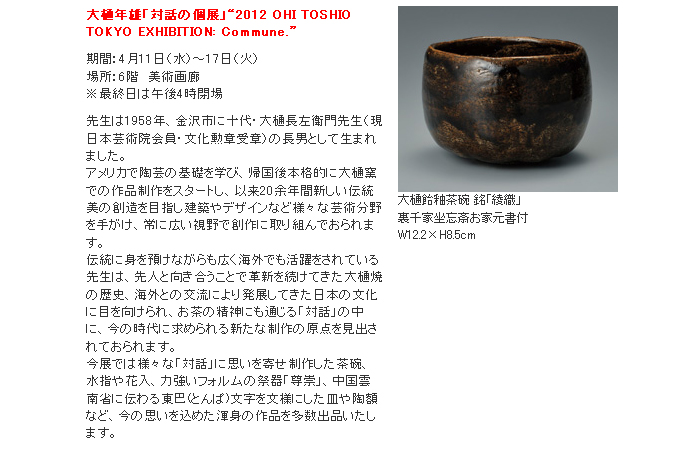 高島屋:大樋年雄「対話の個展」