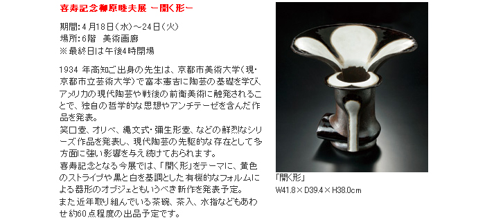 高島屋:喜寿記念柳原睦夫展 ー開く形ー