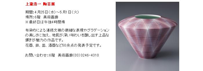 高島屋:上瀧浩一 陶芸展