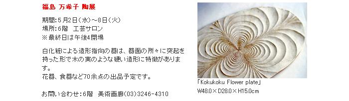 高島屋:福島 万希子 陶展
