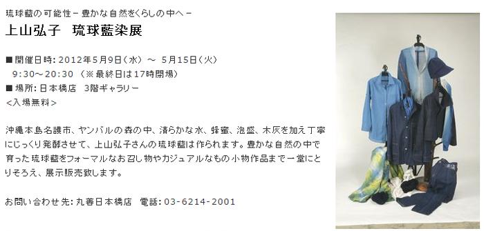 丸善;上山弘子 琉球藍染展