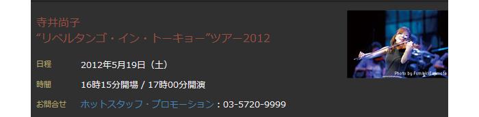 """寺井尚子 """"リベルタンゴ・イン・トーキョー""""ツアー2012"""