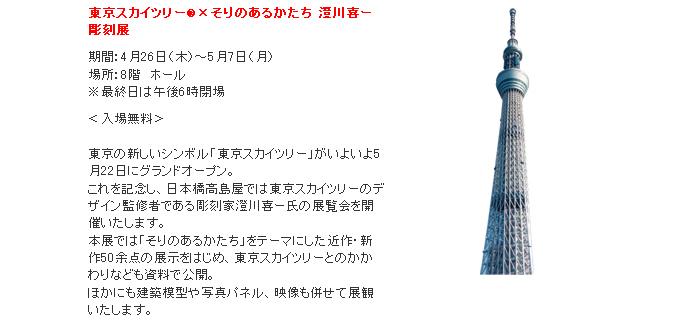 高島屋:東京スカイツリー×そりのあるかたち 澄川喜ー彫刻展