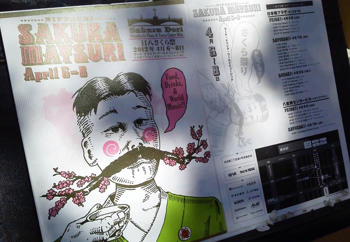 日八会さくら祭り開催!!