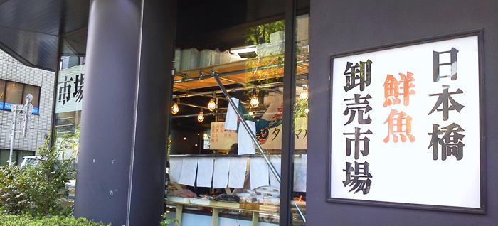 日本橋鮮魚卸売市場