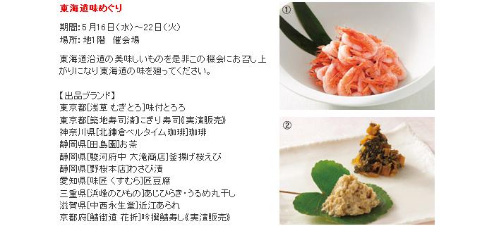 高島屋:東海道味めぐり