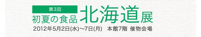 三越:第3回 初夏の食品北海道展